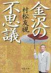 金沢の不思議-電子書籍
