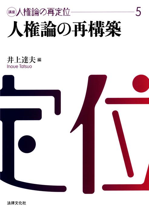 講座 人権論の再定位5 人権論の再構築-電子書籍-拡大画像