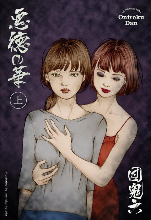 悪徳の華 上巻-電子書籍-拡大画像