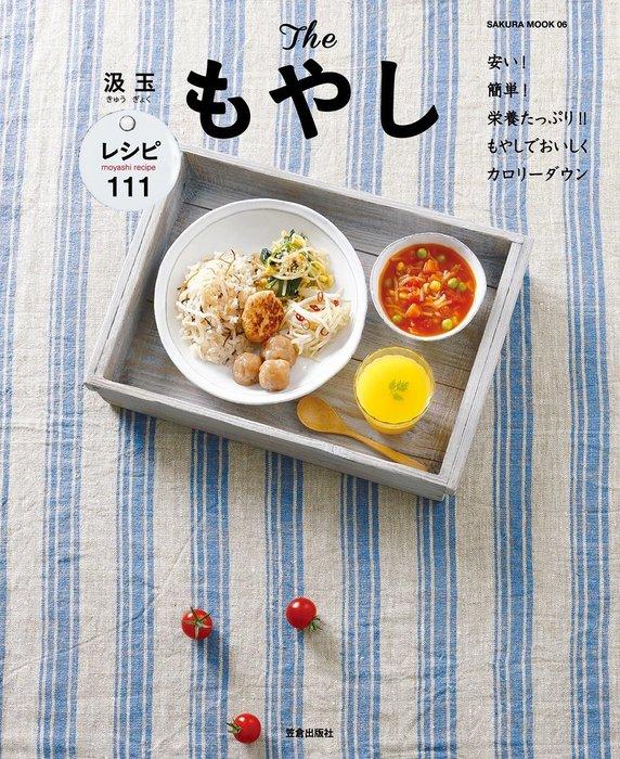 Theもやし 安い!簡単!栄養たっぷり!! もやしでおいしくカロリーダウン レシピ111-電子書籍-拡大画像