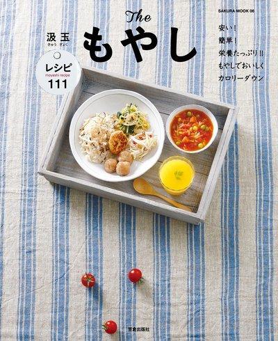 Theもやし 安い!簡単!栄養たっぷり!! もやしでおいしくカロリーダウン レシピ111-電子書籍