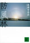 防風林-電子書籍