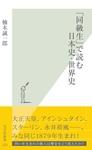 「同級生」で読む日本史・世界史-電子書籍