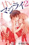 Love Silky 甘いマジライ・2-電子書籍