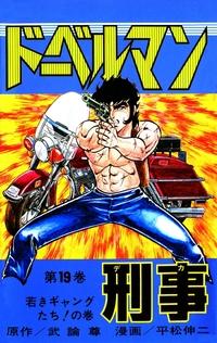 ドーベルマン刑事 第19巻-電子書籍