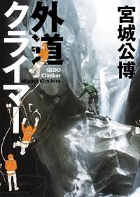 外道クライマー(集英社インターナショナル)-電子書籍