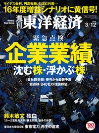週刊東洋経済 2016年3月12日号