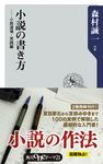 小説の書き方 小説道場・実践編-電子書籍