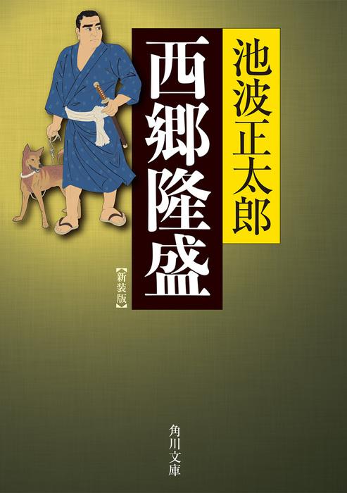 西郷隆盛 新装版-電子書籍-拡大画像