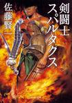 剣闘士スパルタクス-電子書籍