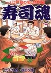 寿司魂 1-電子書籍