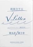 √Letter『七人の影武者ルート』(オリジナルエンド優秀賞)-電子書籍