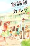 放課後カルテ(2)-電子書籍