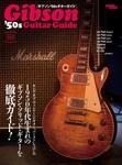 ギブソン'50sギターガイド-電子書籍