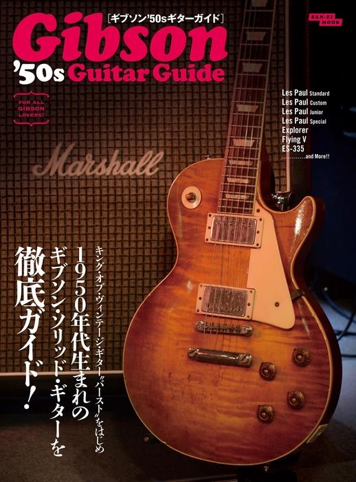 ギブソン'50sギターガイド拡大写真