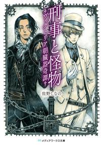 刑事と怪物―ヴィクトリア朝臓器奇譚―