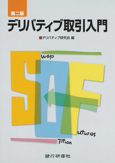 銀行研修社 第二版 デリバティブ取引入門-電子書籍