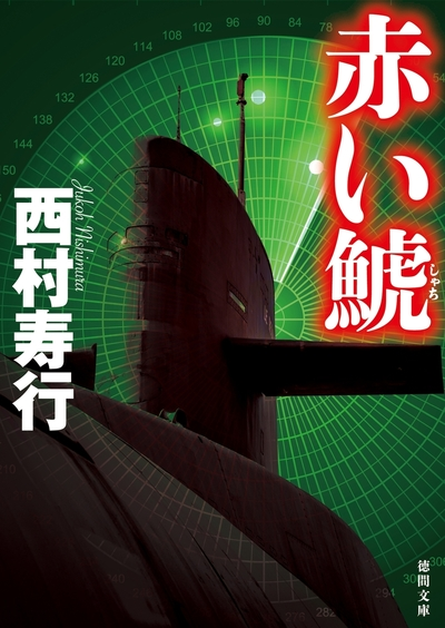 赤い鯱-電子書籍