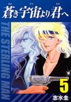 蒼き宇宙より君へ(5)-電子書籍