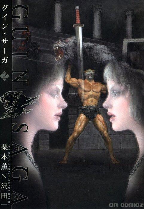 グイン・サーガ 2-電子書籍-拡大画像