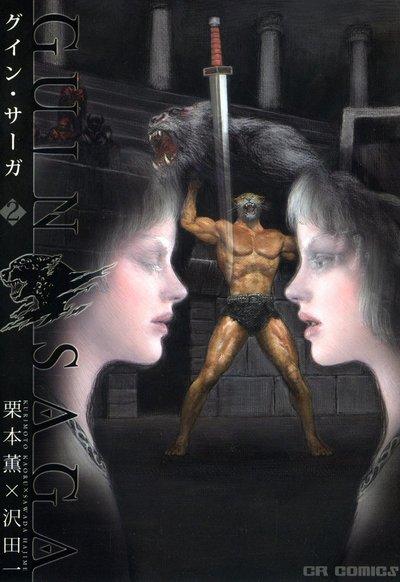 グイン・サーガ 2-電子書籍