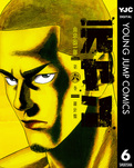 元ヤン 6-電子書籍
