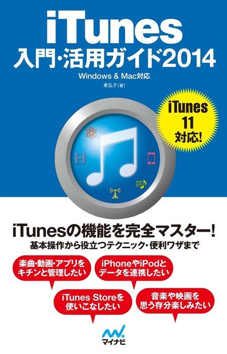 iTunes入門・活用ガイド 2014 Windows & Mac対応拡大写真