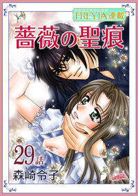 薔薇の聖痕『フレイヤ連載』 29話