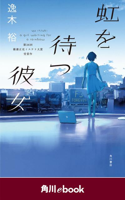 虹を待つ彼女 (角川ebook)-電子書籍