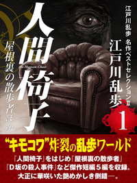 人間椅子・屋根裏の散歩者ほか 江戸川乱歩 名作ベストセレクションⅡ(1)