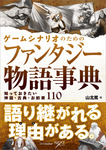 ゲームシナリオのためのファンタジー物語事典 知っておきたい神話・古典・お約束110-電子書籍
