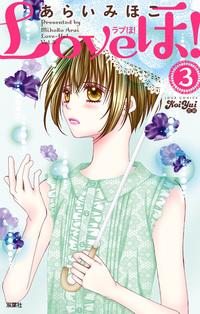 Loveほ! / 3-電子書籍