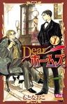 Dearホームズ 1-電子書籍