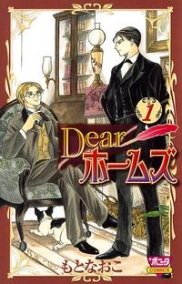 Dearホームズ 1