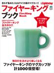 別冊Lightning Vol.107 ファイヤーキング・ブック-電子書籍