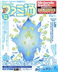 週刊ファミ通 2017年2月16日号-電子書籍