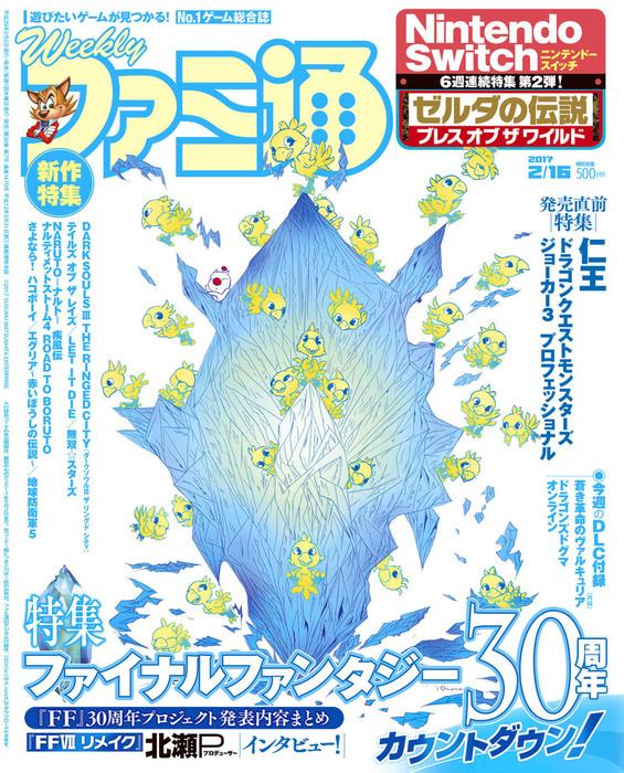 週刊ファミ通 2017年2月16日号-電子書籍-拡大画像