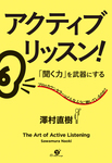 アクティブリッスン! 「聞く力」を武器にする-電子書籍