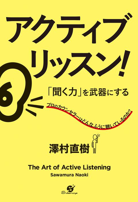 アクティブリッスン! 「聞く力」を武器にする拡大写真