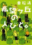 希望ヶ丘の人びと(下)-電子書籍