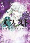 魔界医師メフィスト 2-電子書籍