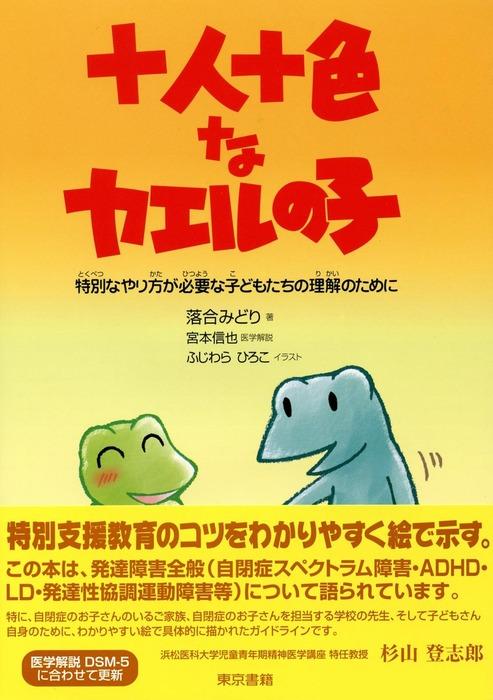 十人十色なカエルの子 特別なやり方が必要な子どもたちの理解のために拡大写真