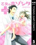 乙女のホゾシタ 5-電子書籍