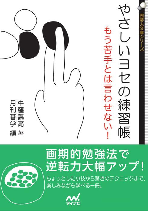 やさしいヨセの練習帳-電子書籍-拡大画像