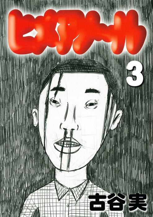 ヒメアノ~ル(3)-電子書籍-拡大画像