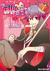 緋色王子(1)
