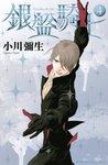 銀盤騎士(4)-電子書籍