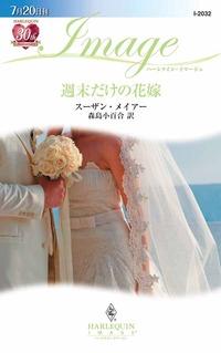 週末だけの花嫁