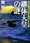 継体天皇の謎 古代史最大の秘密を握る大王の正体-電子書籍