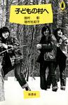 子どもの村へ-電子書籍